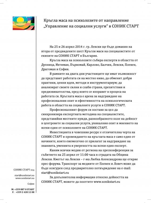 прессъобщение-page-0