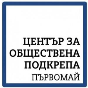 05-ЦОП-Първомай