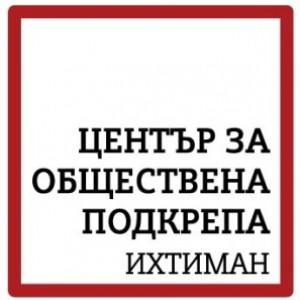06-ЦОП-Ихтиман