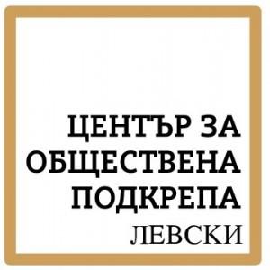 08-ЦОП-Левски